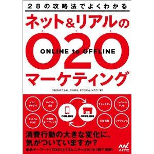 O2Oマーケティング本